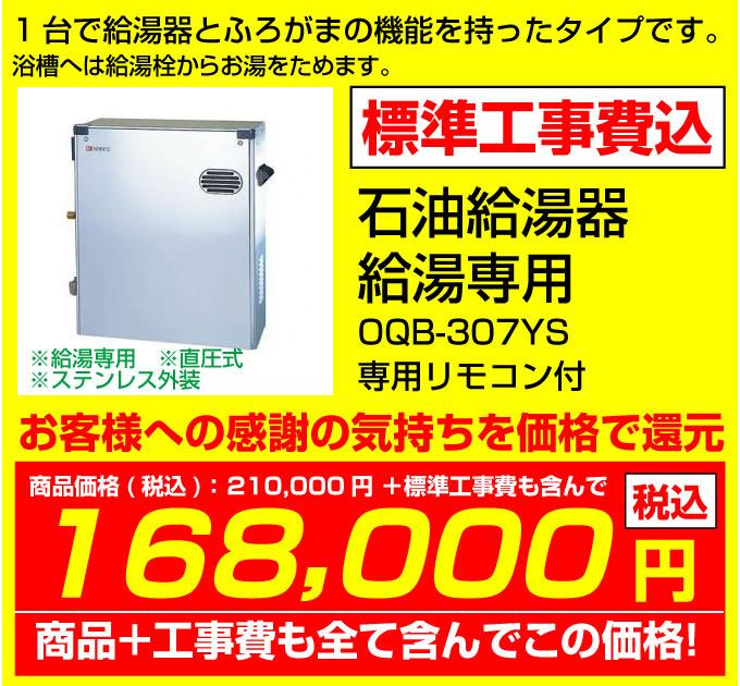 石油給湯器 給湯専用 QB-307YS