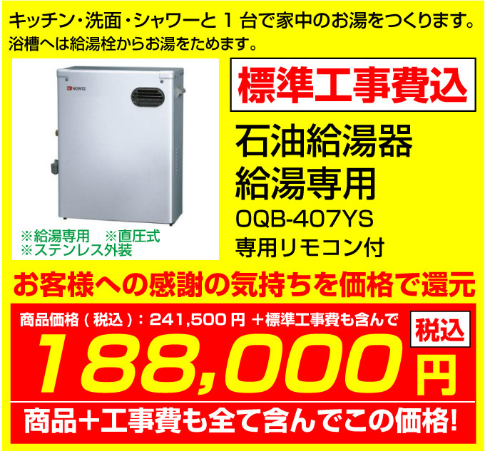 石油給湯器 給湯専用 QB-407YS