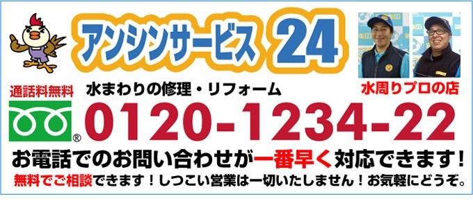 電話0120-1234-22 ガス石油給湯器プロの店(岐阜市)
