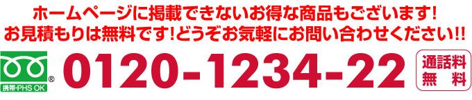 湯沸器のアンシンサービス24電話フリーダイヤル0120-1234-22